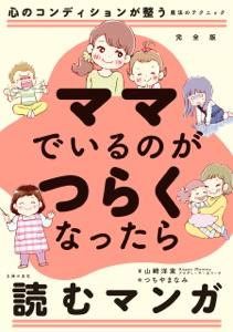 完全版 ママでいるのがつらくなったら読むマンガ Book Cover