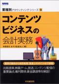 【業種別アカウンティング・シリーズ】9 コンテンツビジネスの会計実務 Book Cover