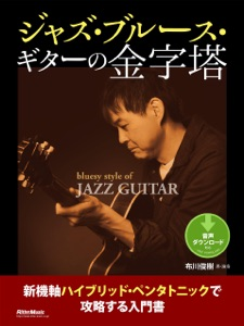 ジャズ・ブルース・ギターの金字塔 Book Cover