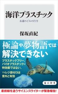 海洋プラスチック 永遠のごみの行方 Book Cover
