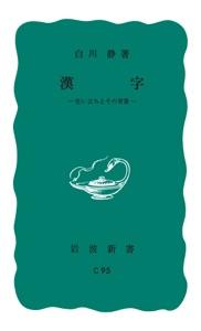 漢字 生い立ちとその背景 Book Cover