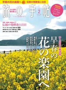 旅の手帖_2020年2月号 Book Cover