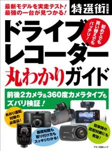 ドライブレコーダー丸わかりガイド Book Cover