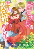 騎士団長は溺愛令嬢に責任婚を申し出る Book Cover