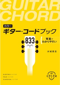 カラー ギターコードブック833 写真でわかりやすい Book Cover