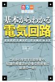 カラー徹底図解 基本からわかる電気回路 Book Cover