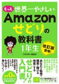 もっと 世界一やさしい Amazonせどりの教科書 1年生 Book Cover