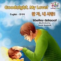Goodnight, My Love! 잘 자, 내 사랑! (English Korean Kids Book- bilingual)
