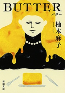 BUTTER(新潮文庫) Book Cover