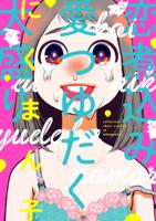 にくまん子 - 恋煮込み愛つゆだく大盛り artwork