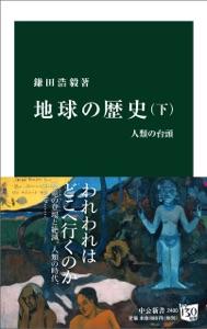 地球の歴史 下 人類の台頭 Book Cover
