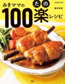 みきママの100楽レシピ Book Cover