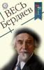 Николай Бердяев - Весь Бердяев artwork