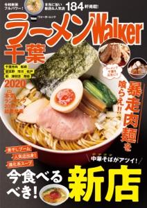 ラーメンWalker千葉2020 Book Cover