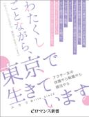 er-わたくしごとながら、東京で生きています ~アラサー女の休職やら転職やら婚活やら~ Book Cover