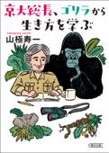 京大総長、ゴリラから生き方を学ぶ Book Cover