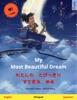 My Most Beautiful Dream – わたしの とびっきり すてきな ゆめ (English – Japanese)