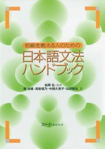 初級を教える人のための日本語文法ハンドブック Book Cover
