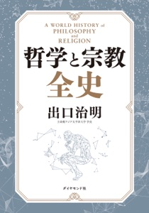哲学と宗教全史 Book Cover
