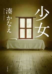 少女 Book Cover