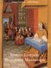 Western European Illuminated Manuscripts