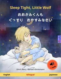 Sleep Tight, Little Wolf – おおかみくんも ぐっすり おやすみなさい (English – Japanese)