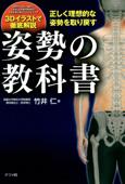 正しく理想的な姿勢を取り戻す 姿勢の教科書 Book Cover