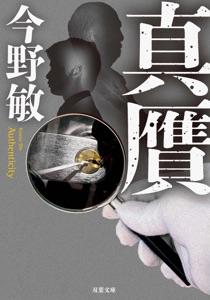 真贋 Book Cover