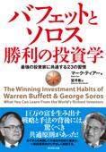 バフェットとソロス勝利の投資学―――最強の投資家に共通する23の習慣 Book Cover