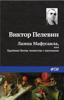 Лампа Мафусаила, или Крайняя битва чекистов с масонами - Виктор Пелевин