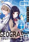 ゼッタイわかる 中学地理 Book Cover