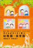 子どもがすくすく育つ幼稚園・保育園 Book Cover