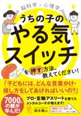 脳科学×心理学 うちの子のやる気スイッチを押す方法、教えてください! Book Cover