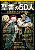聖書の50人 語り継がれる神と人間の物語 Book Cover