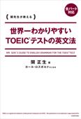 世界一わかりやすいTOEICテストの英文法 Book Cover