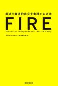 FIRE 最速で経済的自立を実現する方法 Book Cover