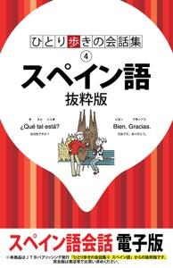 ひとり歩きの会話集 スペイン語 抜粋版 Book Cover