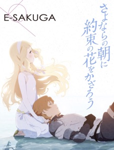 E-SAKUGA さよならの朝に約束の花をかざろう