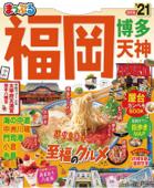 まっぷる 福岡 博多・天神'21 Book Cover