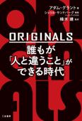 ORIGINALS 誰もが「人と違うこと」ができる時代 Book Cover