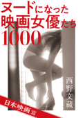 ヌードになった映画女優たち 1000 日本映画篇 Book Cover