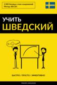 Учить шведский - Быстро / Просто / Эффективно