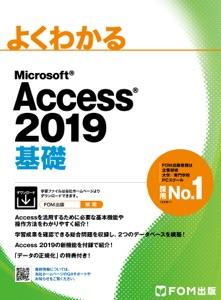 よくわかる Access 2019 基礎 Book Cover