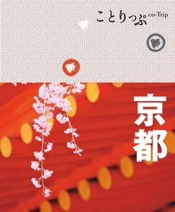 ことりっぷ京都'19 Book Cover