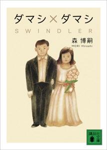 ダマシ×ダマシ SWINDLER Book Cover