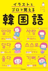 イラストとゴロで覚える韓国語 Book Cover