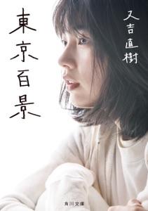 東京百景 Book Cover