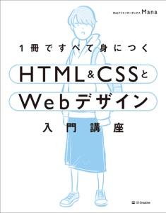 1冊ですべて身につくHTML & CSSとWebデザイン入門講座 Book Cover