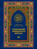 Толкование Священного Корана 3