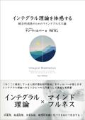 インテグラル理論を体感する 統合的成長のためのマインドフルネス論 Book Cover